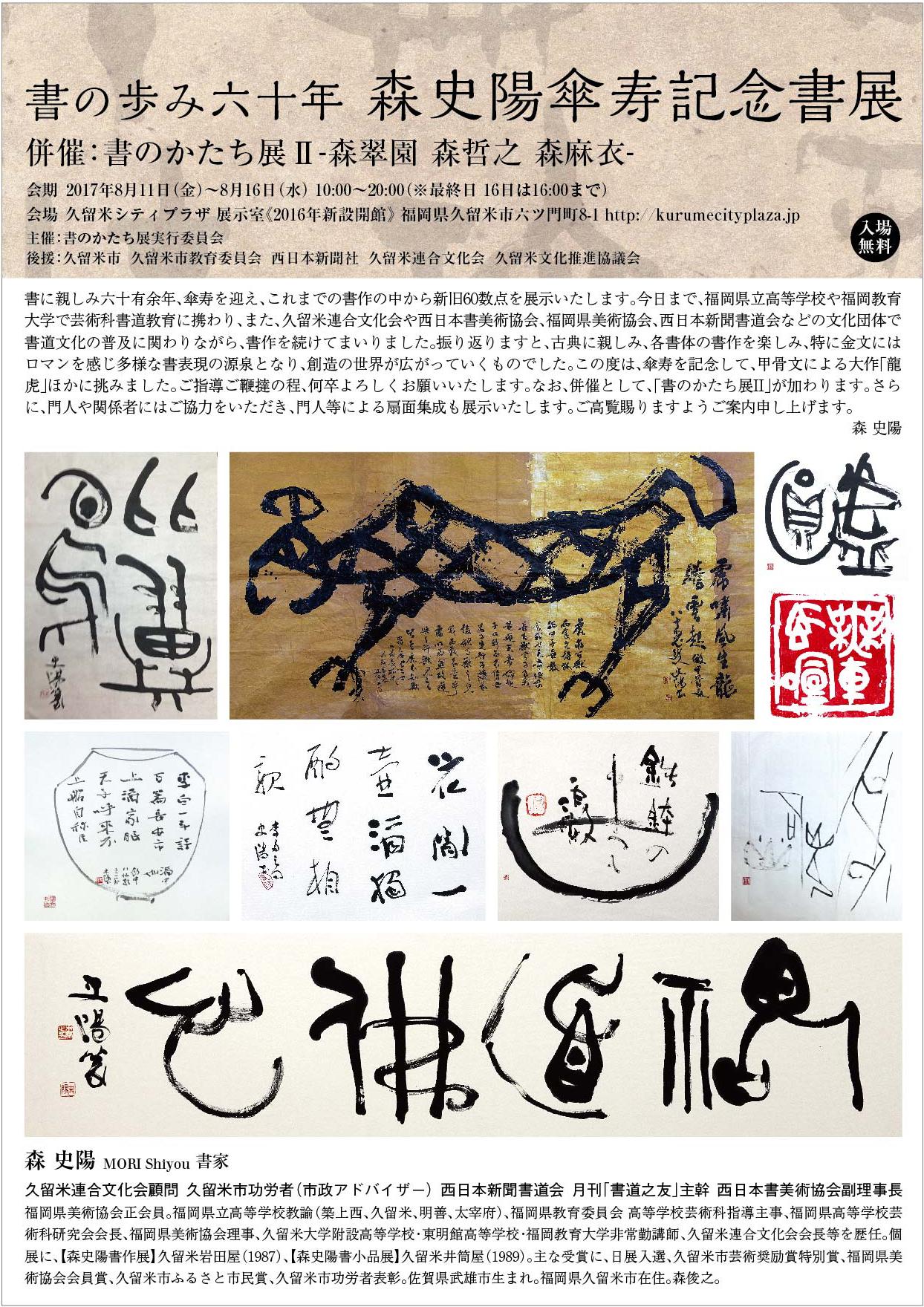 森 史陽 傘寿記念書展のお知らせ