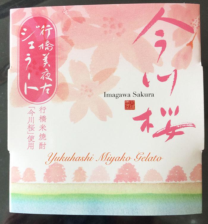 「行橋美夜古ジェラート」今川桜をいただきました!